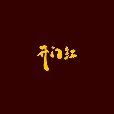 开门红古风书法艺术字