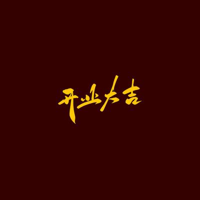 开业大吉古风书法艺术字