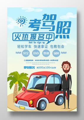 卡通独家驾校招生海报设计