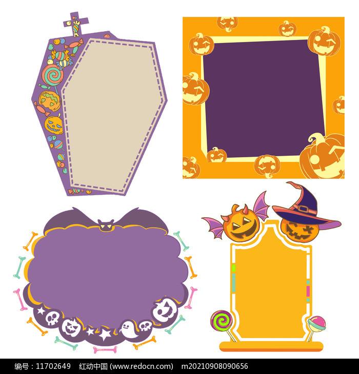 卡通万圣节边框图片