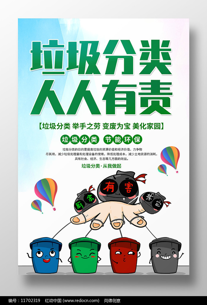 垃圾分类人人有责公益海报设计图片