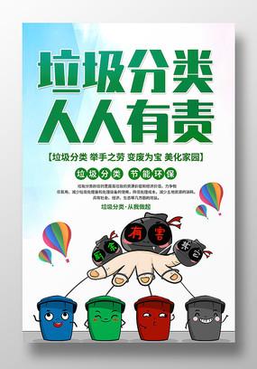 垃圾分类人人有责公益海报设计