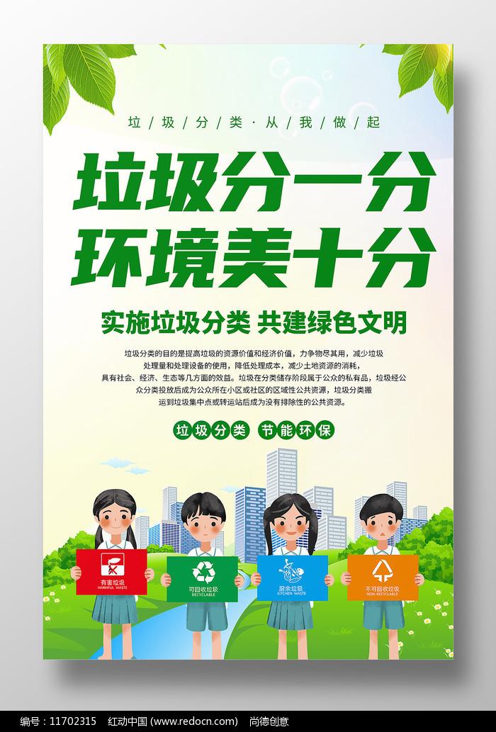 垃圾分一分环境美十分垃圾分类公益海报设计图片