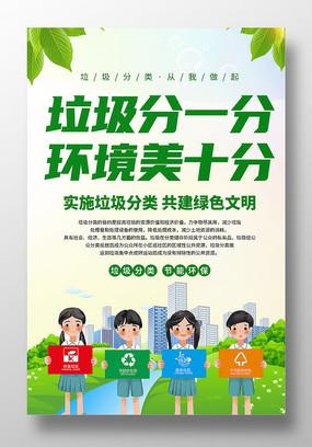 垃圾分一分环境美十分垃圾分类公益海报设计