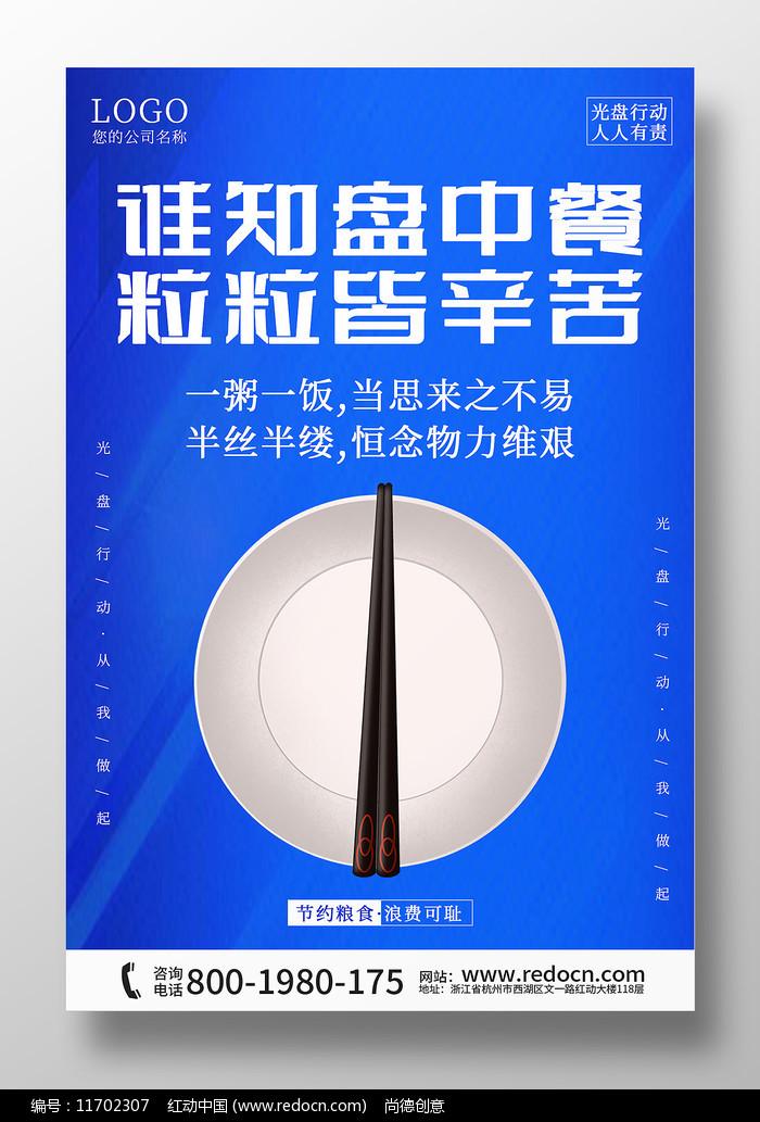 蓝色光盘行动公益海报设计图片