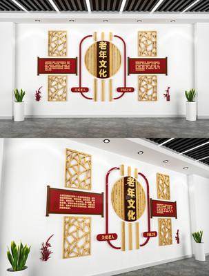 老年文化活动中心文化墙