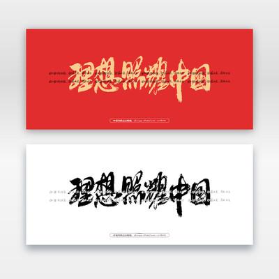 理想照耀中国毛笔书法字
