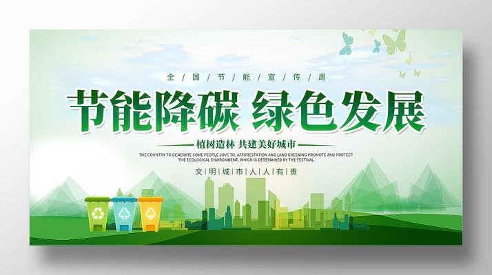 绿色简约2021全国节能宣传周展板设计