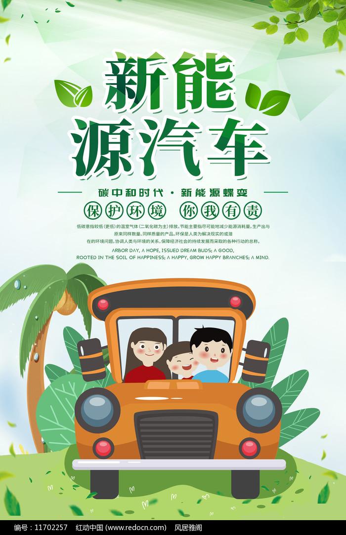 绿色卡通新能源汽车海报设计图片