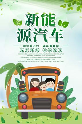 绿色卡通新能源汽车海报设计