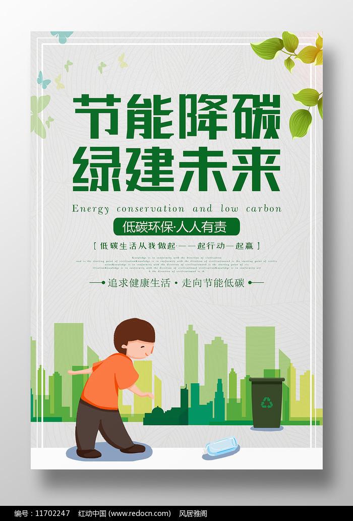 绿色原创2021全国节能宣传周海报设计图片