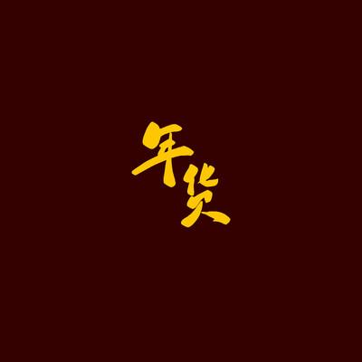 年货古风书法艺术字