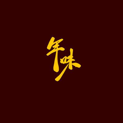 年味古风书法艺术字