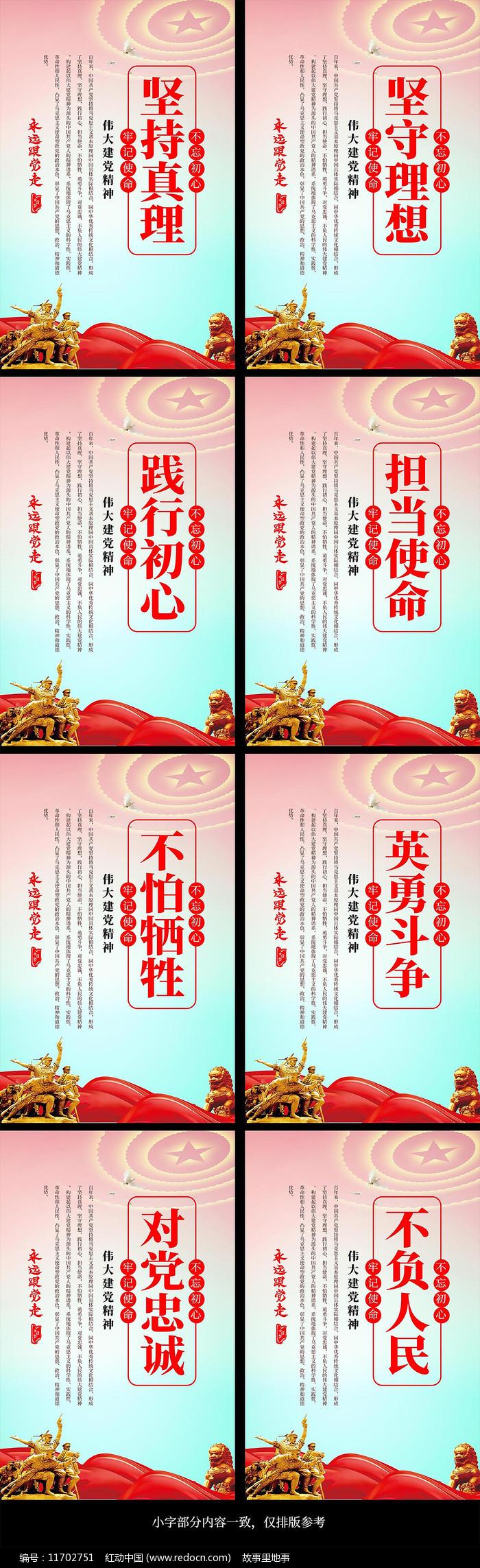 七一建党节伟大建党精神宣传标语海报图片
