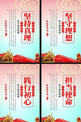 七一建黨節偉大建黨精神宣傳標語海報
