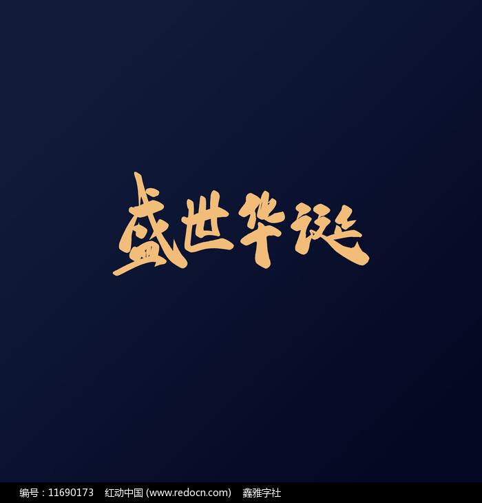 盛世华诞手写古风书法艺术字图片