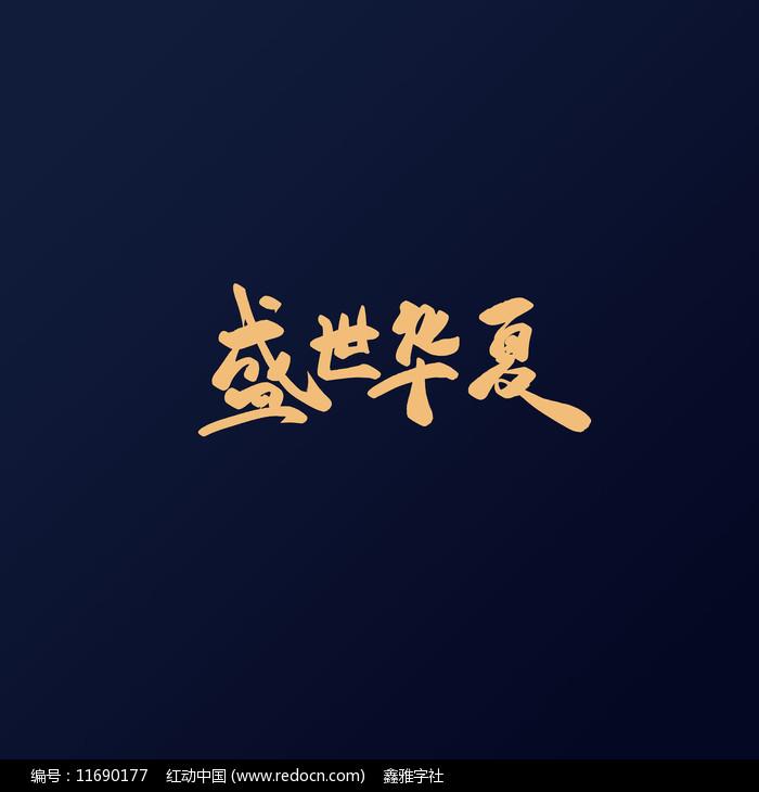 盛世华夏手写古风书法艺术字图片