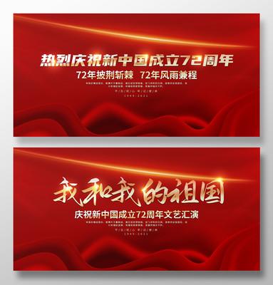 十一国庆72周年晚会舞台背景板