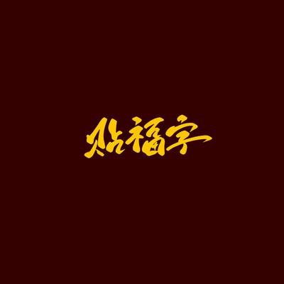 贴福字古风书法艺术字
