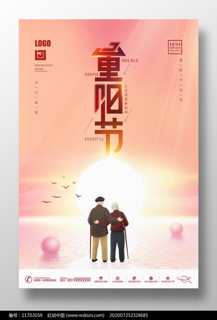 唯美浪漫夕阳重阳节宣传海报图片