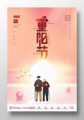 唯美浪漫夕阳重阳节宣传海报