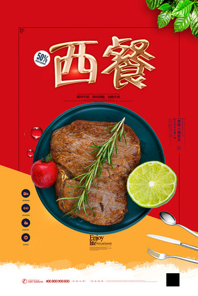西餐广告海报