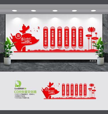 新时代文明实践中心六传六习文化墙