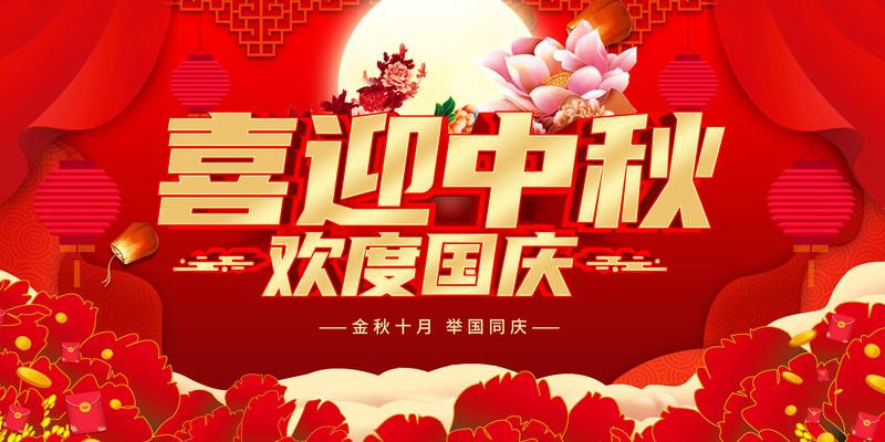 喜迎中秋欢度国庆活动展板