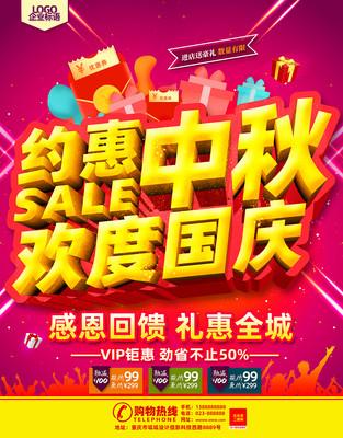 约惠中秋欢度国庆海报