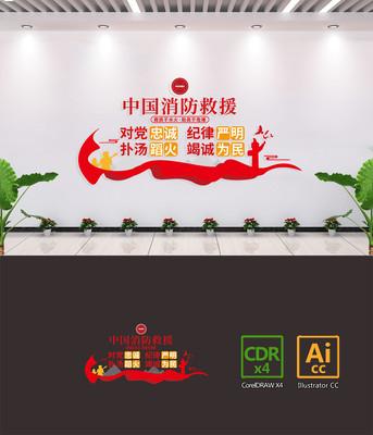 中国消防救援标语走廊文化墙