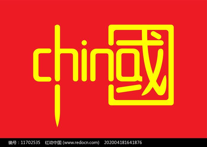 中国字体设计图片