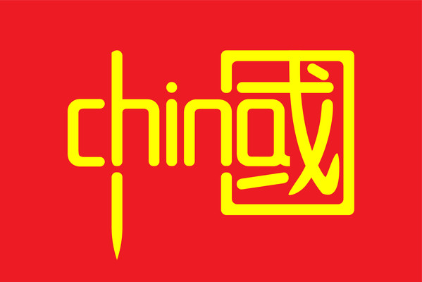 中国字体设计