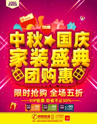 中秋国庆家装盛典活动海报
