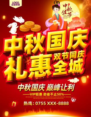 中秋国庆礼惠全城海报