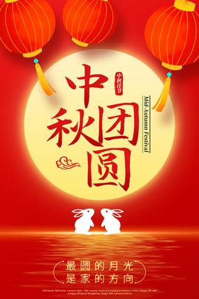 中秋团圆中秋节宣传海报