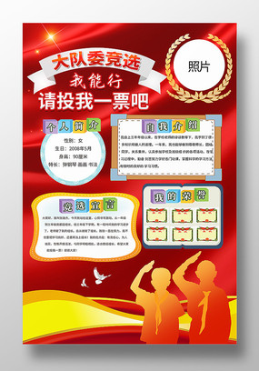 中小学学校大队委员竞选海报设计模板