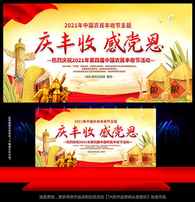 2021中国农民丰收节舞台背景展板