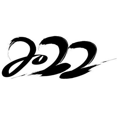 2022毛笔字设计