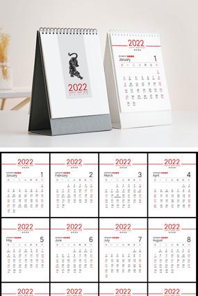 2022年虎年台历模板