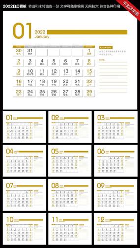 2022日历