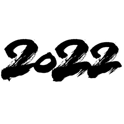 2022书法手写字设计