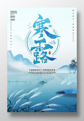 傳統二十四節氣寒露海報設計