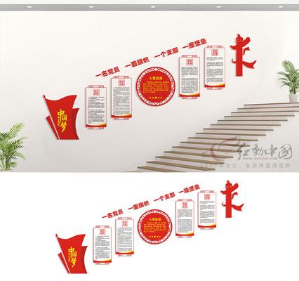 党建楼梯文化墙展板