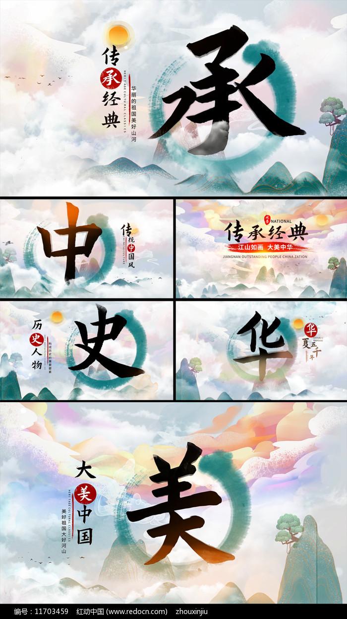 大气国潮中国汉字标题字幕宣传片头AE模板图片