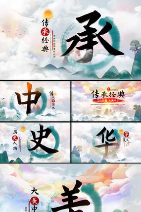 大气国潮中国汉字标题字幕宣传片头AE模板