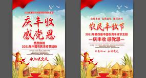 大气金秋2021中国农民丰收节海报