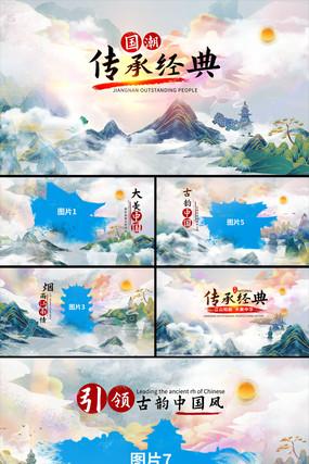 大气水墨国潮中国风图文展示片头AE模板