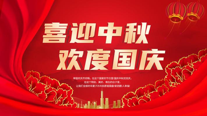 大气喜庆国庆节促销海报设计
