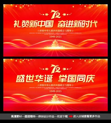 国庆节72周年舞台背景展板设计