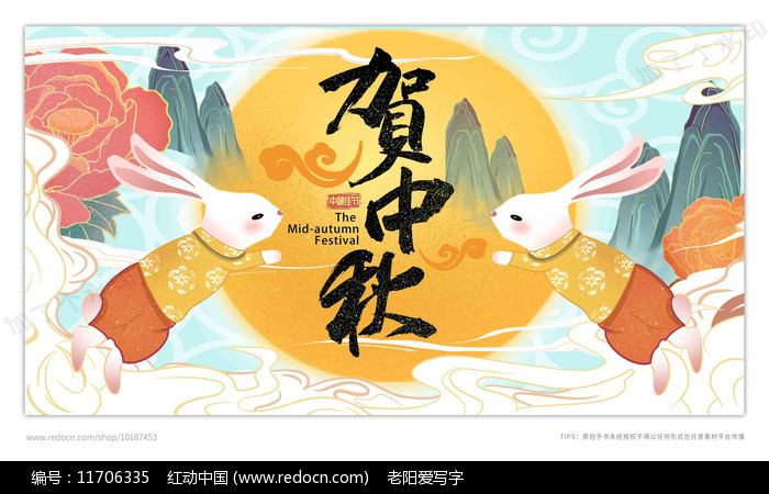 贺中秋中国风国潮中秋海报图片